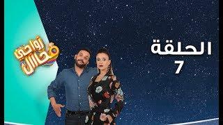 Zwaji Mouhal - Ep 7 زواجي محال - الحلقة