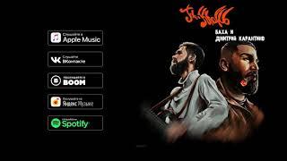 Jah Khalib - На своём вайбе (feat. GUF)    ПРЕМЬЕРА EP