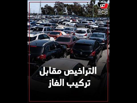 الرئيس السيسي : منع ترخيص أي سيارة جديدة  بشرط تركيب الغاز الطبيعي  - نشر قبل 58 دقيقة