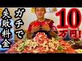 【大食い】失敗するとお値段なんと10万円‼️『黒毛和牛の極上ローストビーフ丼トリュフかけ過ぎver』(60分)という超高額チャレンジに挑む‼️【マックス鈴木】
