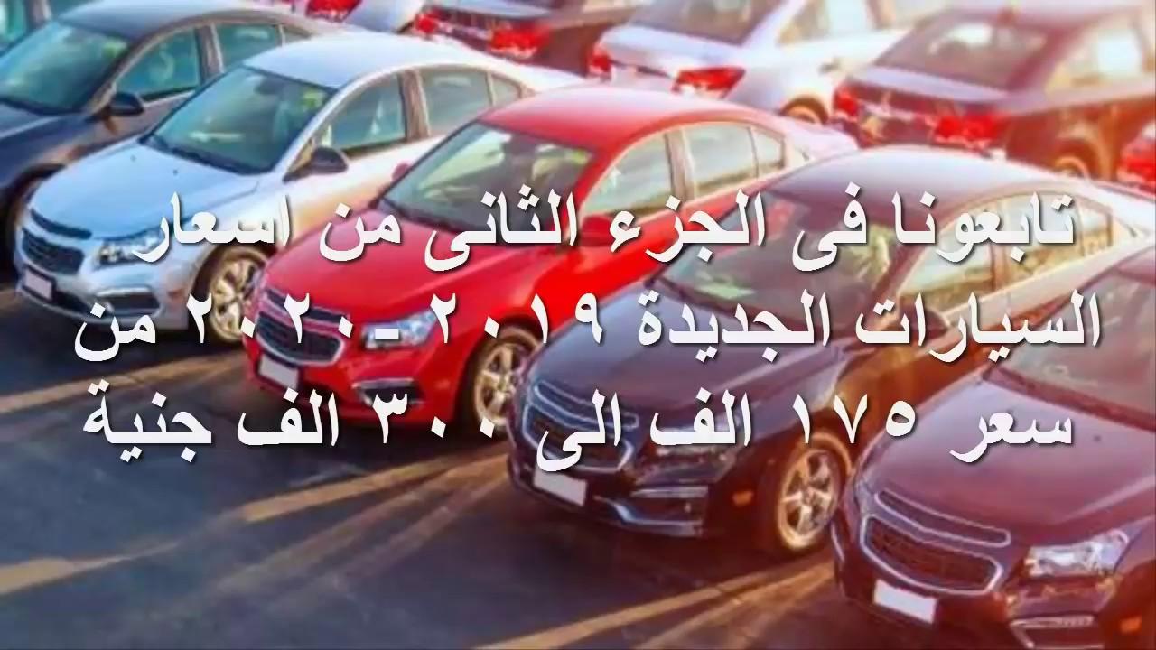 بعد التخفيضات انواع السيارات الزيرو فى مصر 2020 من 175 الى 300 الف