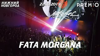 Download Markul — Fata Morgana | 22.11.2019 Нижний Новгород | Концертоман Mp3 and Videos