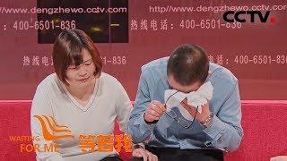 [等着我]儿子 爸爸今天能亲手喂你吃排骨吗| CCTV