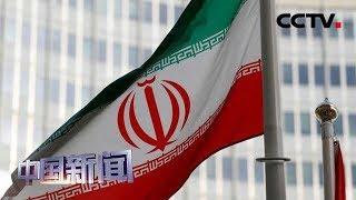 [中国新闻] 媒体焦点:伊朗突破浓缩铀存量上限 法媒:美继续对伊朗极限施压 | CCTV中文国际