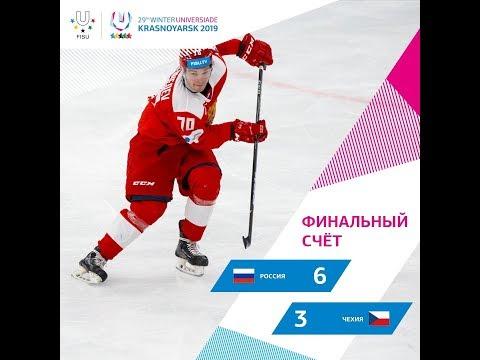 Универсиада 2019  Хоккей Россия  Чехия (Кристалл арены)