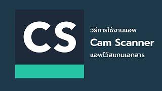 วิธีการใช้งานแอพ Cam Scanner สแกนเอกสาร screenshot 4