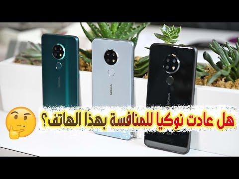 مراجعة نوكيا 7.2 ( سعر و مواصفات و مميزات وعيوب Nokia 7.2 )