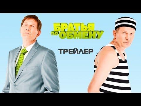 Братья по обмену (1-2 сезон)