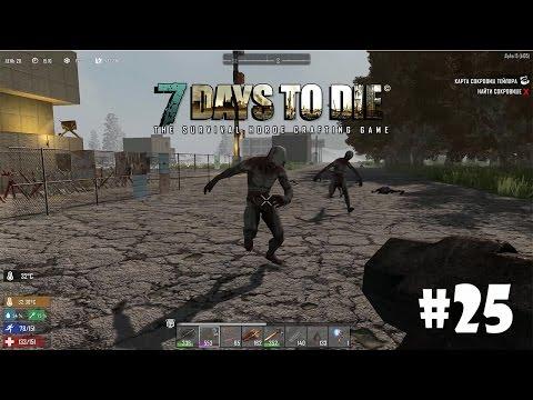 7 Days to Die (Alpha 15) #25 - Они бегают днём!