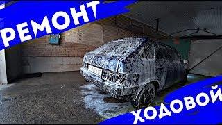 РЕМОНТ ХОДОВОЙ и замена наконечника ВАЗ 2109.
