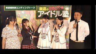 TOKYO MX1(9ch)深夜25:40~26:10 『楽遊のさきどり☆アイドル塾#10』6/...