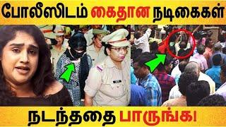 போலீசிடம் கைதான நடிகைகள் | Tamil Cinema News | Kollywood Latest | Tamil Actress | Heroine