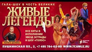 Живые Легенды - 30 марта 2020 - Театр Мюзикла