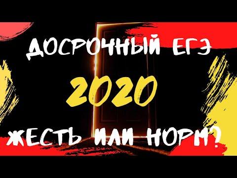Важно! Досрочный ЕГЭ 2020