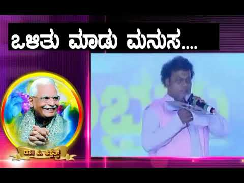 Olithu Madu Manusa Kannada Flock Song Sadukokila Singing 2018
