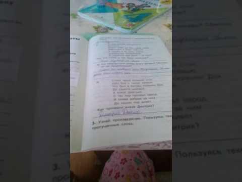 Домашнее задание по литературному чтению рабочая тетрадь 4 класс