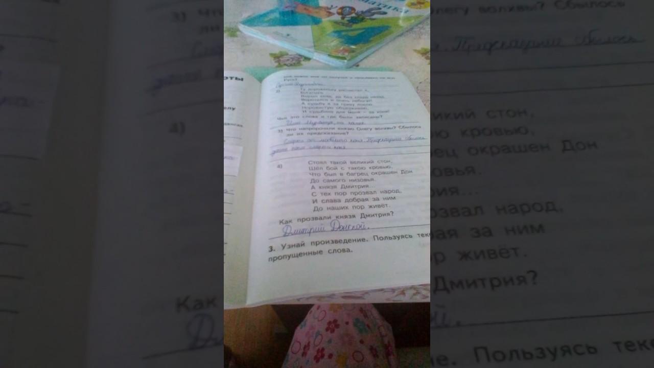 Русский язык 2 класс Проверочные работы Михайлова СЮ