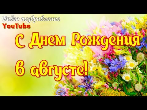 С Днем Рождения в августе  Красивое видео поздравление