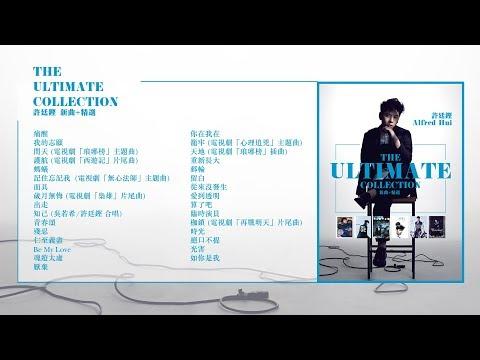 許廷鏗 Alfred - The Ultimate Collection 新曲+精選 全碟試聽