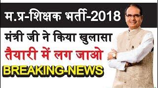शिक्षक भर्ती का PEB पर नोटिफिकेशन कब तक आएगा samvida shikshak bharti 2018 Notification will be soon