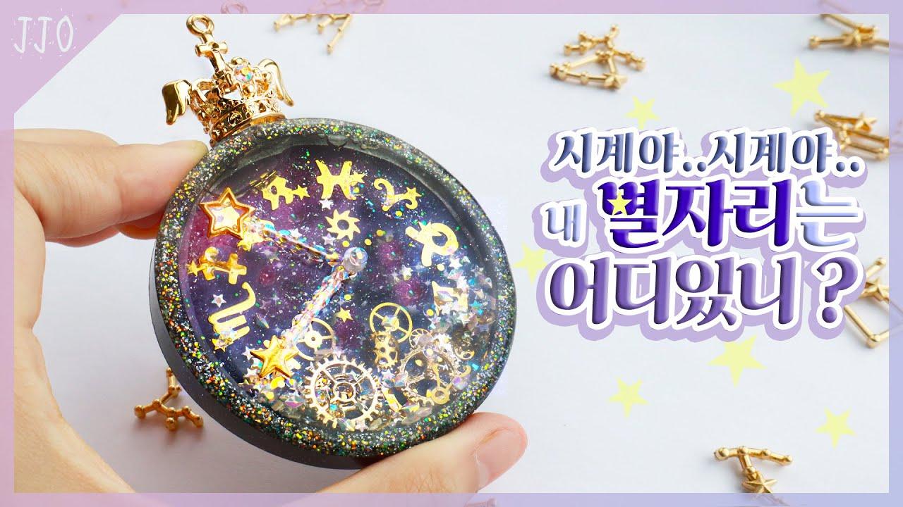 [레진공예] 시계야..시계야.. 내 별자리는 무엇이니?!💫별자리를 표시하는 시계 쉐이커 만들기!