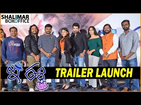 E Ee Movie Theatrical Trailer Launch ||...