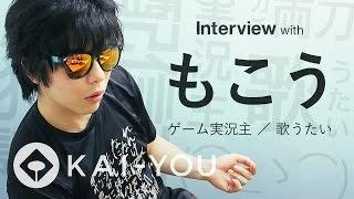 KAI-YOU.netインタビュー記事|ニコ動の王 もこうインタビュー「ゲーム...
