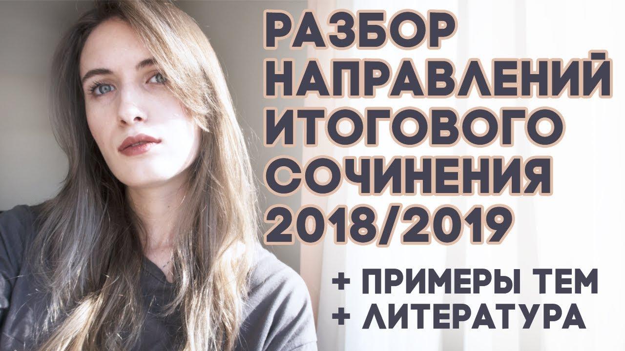 капканы егэ 2019 по русскому языку
