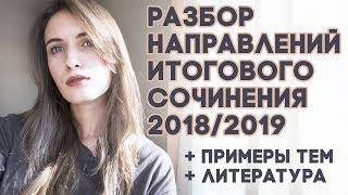 НАПРАВЛЕНИЯ ИТОГОВОГО СОЧИНЕНИЯ 2018/2019 || ТЕМЫ || АРГУМЕНТЫ