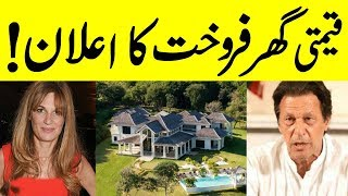 imran khan ex Wife jemima gold samith home for sale