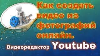 Как создать видео из фотографий онлайн. Видеоредактор Youtube(Как создать видео из фотографий онлайн, в видеоредакторе Youtube Больше информации в моей рассылке: http://misyoutube.ru..., 2014-02-25T06:22:49.000Z)