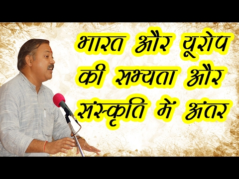 Differences in culture and society of India and Europe at Bhilwara, RJ Explained by Rajiv Dixit Ji