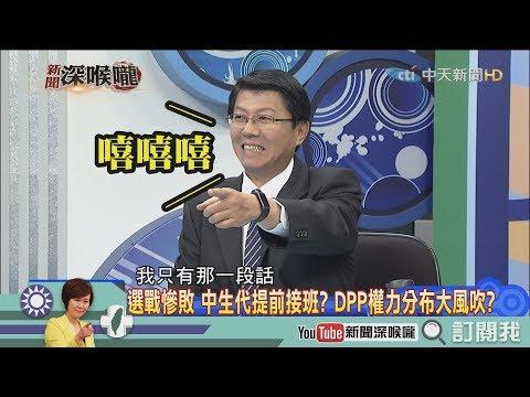 《新聞深喉嚨》精彩片段 台南議會見!謝龍介開釋黃偉哲!別像賴院長打臉賴市長!