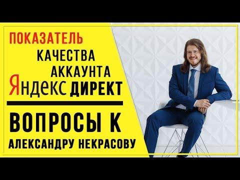 Показатель качества аккаунта Яндекс Директ | Увеличиваем продажи в 10 раз