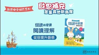 Publication Date: 2021-03-26 | Video Title: 【提升閱讀理解能力】啟思中文補充系列──閱讀越愛讀|啟思小學