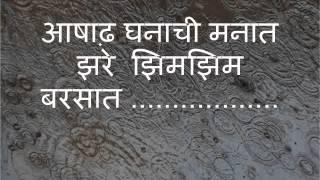 tujhi yavi athavan by MANDAR APTE