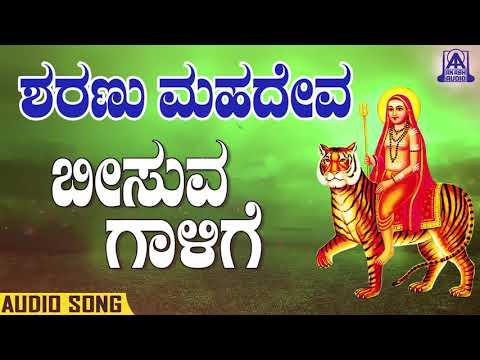 Beesuva Gaalige   ಬೀಸುವ ಗಾಳಿಗೆ   Sharanu Mahadeva   Kannada Devotional Songs   Akash Audio