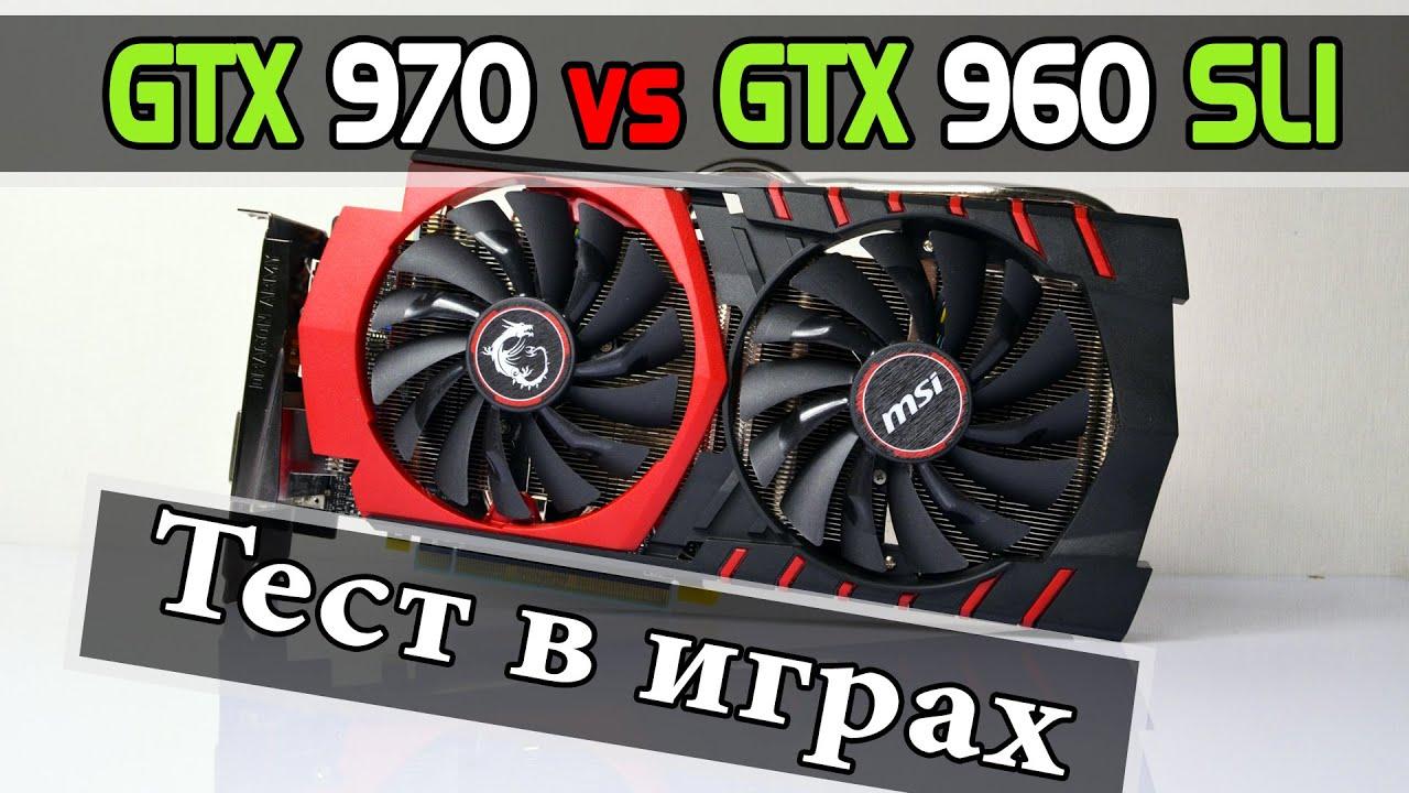 GTX 970 против GTX 960 SLI — кто кого? Тест и сравнение.