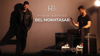 Rabih Baroud - Bel Mokhtasar | ربيع بارود - بالمختصر