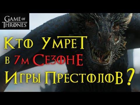 Кто умрет в 7м сезоне Игры престолов? СПОЙЛЕРЫ!