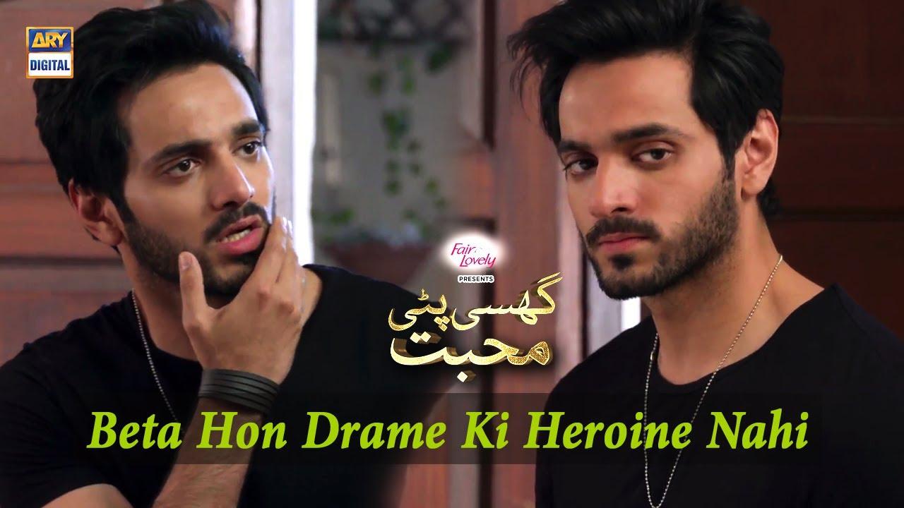 Beta Hon Drame Ki Heroine Nahi | Funny Clip | Ghisi Piti Mohabbat Presented By Fair & Lovely