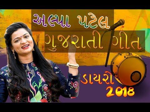 Alpa Patel New Gujarati Dayro 2018 | Alpa Patel New Gujarati Song 2018 | Gujarati Dayro