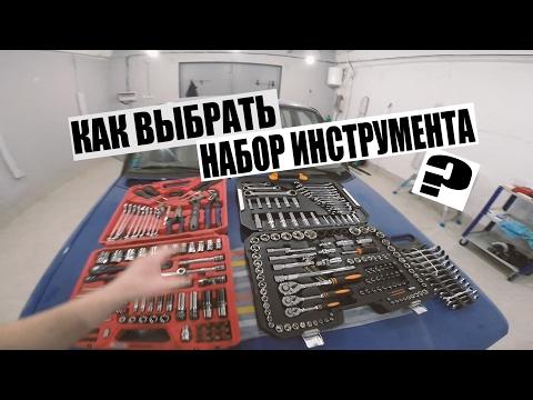 Как выбрать набор инструментов? мысли
