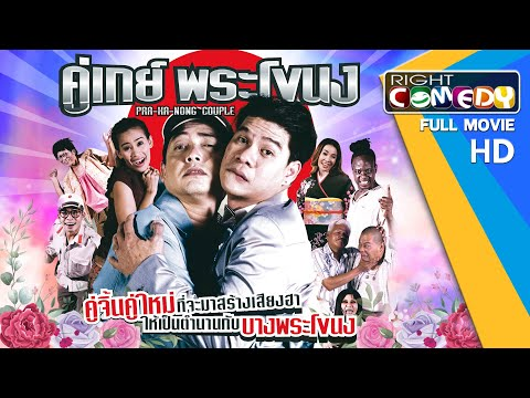 หนังตลกไทยโคตรฮา - คู่เกย์พระโขนง (นุ้ย,โจอี้,หนูเล็ก,คิงก่อนบ่าย) หนังใหม่ เต็มเรื่อง HD Full Movie