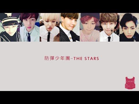 [繁體中文] 防彈少年團 - The Stars