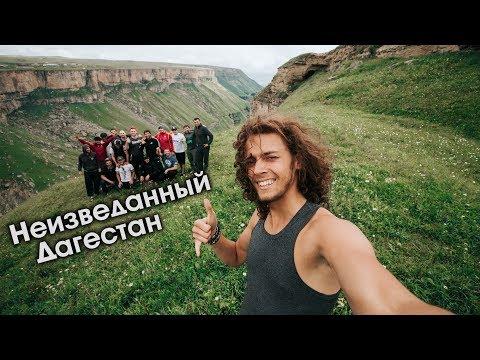 Неизведанный Дагестан. Село