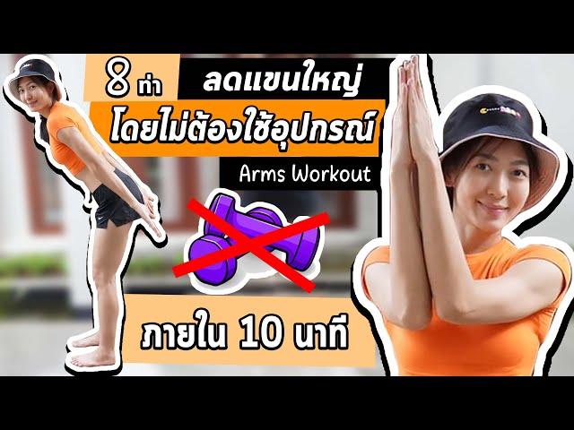 8 ท่า ลดแขนใหญ่ แขนสวย โดยไม่ต้องใช้อุปกรณ์ ภายใน 10 นาที Arm Workout | Sixpackclub.net