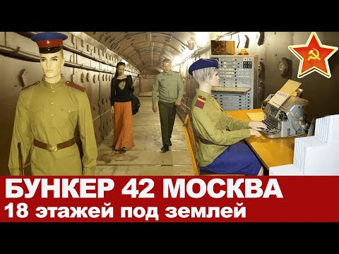 Бункер 42. Подземный