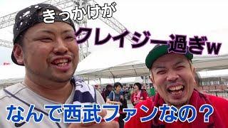 チャンネル登録よろしく!!! 埼玉西武ライオンズファンの方に なぜ西武ファンなのか聞いてみた! ----------------------------------------------------------...