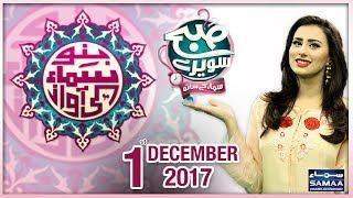 Bano Samaa Ki Awaz   Subah Saverey Samaa Kay Saath   SAMAA TV   Madiha Naqvi   01 Dec 2017